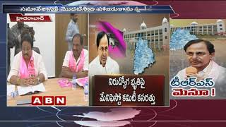 TRS Manifesto Committee Meet Will Start Shortly at Telangana Bhavan
