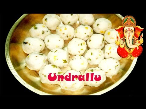 Undrallu | Kudumulu | Vinayaka Chavithi Special Recipe in Telugu | ఉండ్రాళ్ళు | ఆవిరి కుడుములు