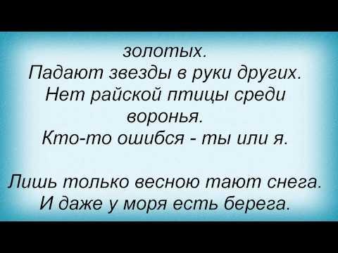 или ты или я слова песни: