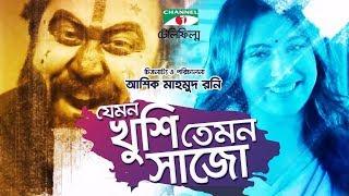 Jemon Khushi Temon Shajo | Mehjabin | Arfan Nisho | Channel i TV