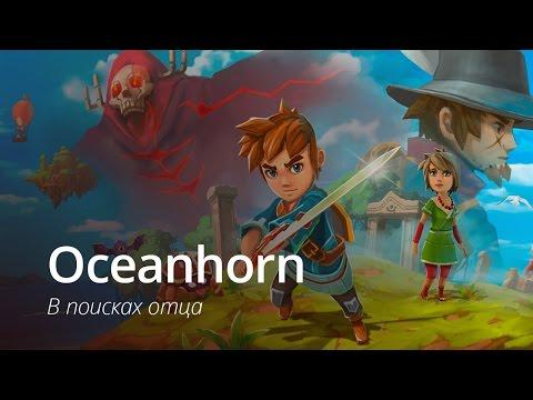 Oceanhorn — игра, наделавшая очень много шума