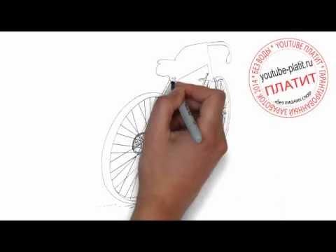 Видео как нарисовать велосипед карандашом поэтапно