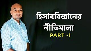 হিসাববিজ্ঞানের নীতিমালা   Part-1   Razib Ahmed