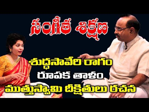 Learn How to Sing || Carnatic Music Class-2018  || Vyzarsu Balasubrahmanyam,Damini