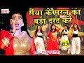 2018 Dablu Najariya का सबसे हिट गाना - सईया के मरल का बड़ा दरद करें - Bhojpuri Hit Song