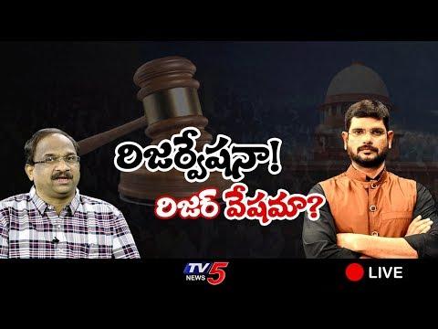 రిజర్వేషనా..! రిజర్ వేశామా..? | #Reservation | Prof Nageshwar Special Live Show With TV5 Murthy