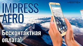 Обзор смартфона Vertex Impress Aero c поддержкой NFC и на Android™ 8.0 (Go edition)