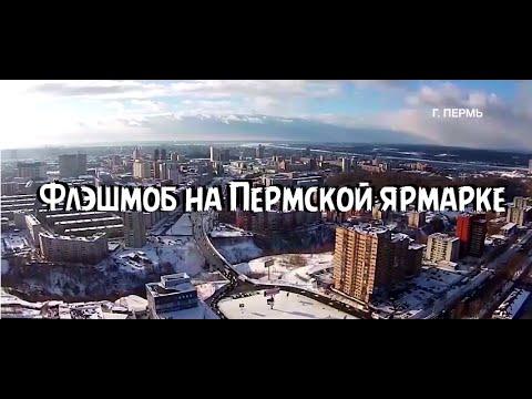 Флэшмоб ПГМУ на Пермской ярмарке