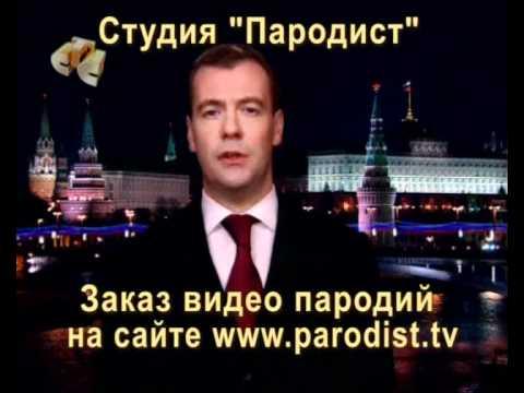 Розыгрыш от Медведева для семьи