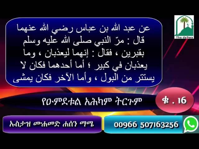 umdetul ahkam amharic የዑምደቱል አሕካም ትርጉም ቁ . 16 شرح عمدة الاحكام باللغة الامهرية