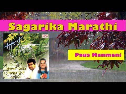 Paus Manmani - Album : Paus / Vaishali Samant - Avadhoot Gupte / Sagarika Music