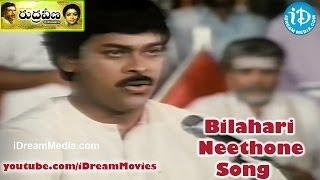 Bilahari Neethone Song - Rudraveena Movie Songs - Chiranjeevi - Shobhana - Illayaraja