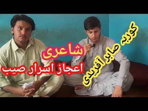 Shair Ijaz Israr Korba sabir afridi with Rokhana sabawoon t.v pashto best poetry  muhammad islam afr