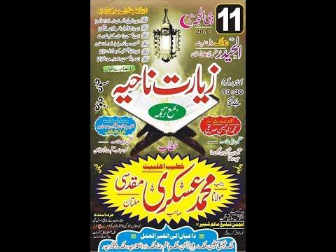 Live Majlis e Aza 11 Zilhaaj 2018   Shamsabad Colony Multan  