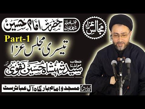 مجالس خمسہ  :بسلسلہ شہادتِ حضرت امام حسین علیہ السلام  کی تیسری مجلس عزا (حصہ اول)
