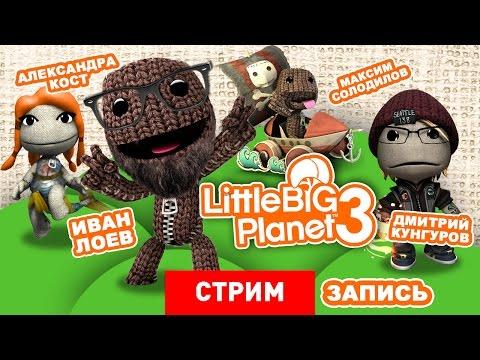 LittleBigPlanet 3: Тайна третьей планеты [Экспресс-запись]