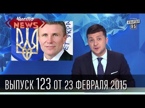 Чисто News|выпуск 123 от 23-го февраля 2015|Ефремова отпустили, Чечетова арестовали|Я - Кобзон