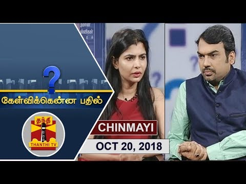 (20/10/2018) Kelvikkenna Bathil | Exclusive Interview with Playback Singer Chinmayi thumbnail