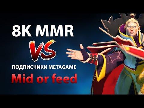 8K MMR vs Подписчики MetaGame - Mid or Feed Полная Версия