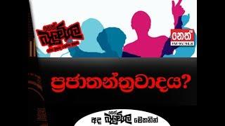 Neth Fm Balumgala | (2018-11-19)