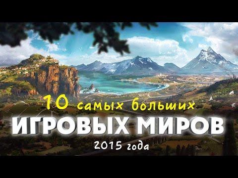 [ТОП] 10 самых больших игровых миров 2015 года
