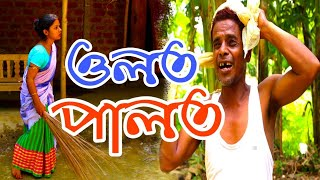 Ulot Palot // Assamese comedy video // UDP Entertainment