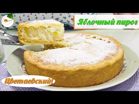 """Цветаевский яблочный пирог. """"Apple Pie"""" – нежный и вкусный пирог"""