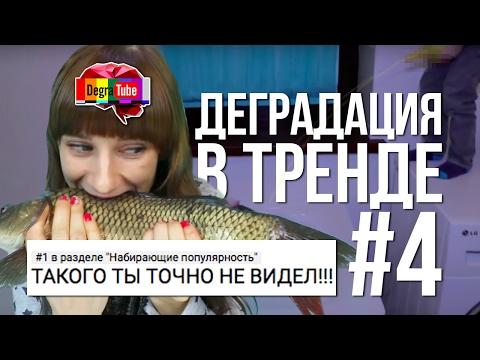 Деградация в Тренде #4 | ТАКОГО ТЫ ТОЧНО НЕ ВИДЕЛ!1!!