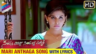 Samantha SVSC Songs - Mari Anthaga Song with lyrics - Mahesh Babu