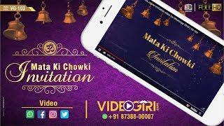 Categories video mata ki chowki invitation quotes stopboris Choice Image