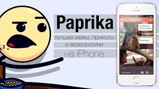 Какие прикольные приложения есть на айфон