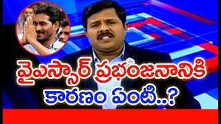 Mahaa News Ground Report On YCP Winning Candidates In AP | #SuperPrimeTime