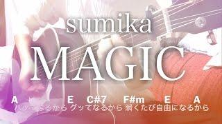 【弾き語り】MAGIC / sumika【コード歌詞付き】