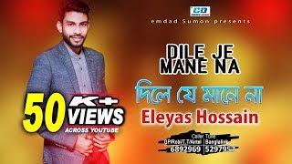 Dile Je Manena | Eleyas Hossain | Emdad Sumon | Rahul | Lyrical Video | Bangla New Song | 2017
