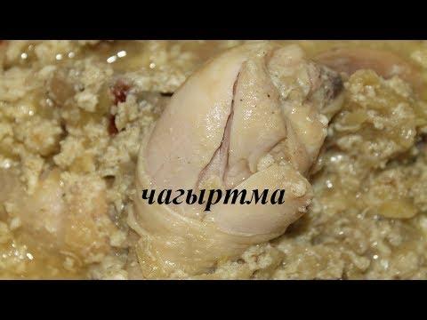 чагыртма ( ЧЫХЫРТМА,   Чыгыртма) недорогое и очень вкусное блюдо азербайджанской кухни