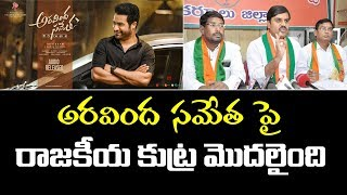 BJP Leader Vishnu Vardhan Reddy Controversial Comments on Aravinda sameth Movie