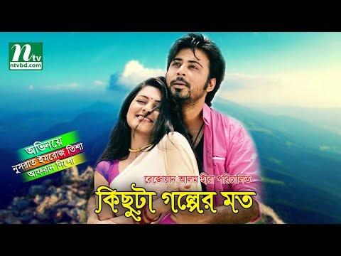 Bangla Natok - Kichuta Golper Moto (কিছুটা গল্পের মতো) | Tisha, Nisho, Tanaz Ria | Drama & Telefilm