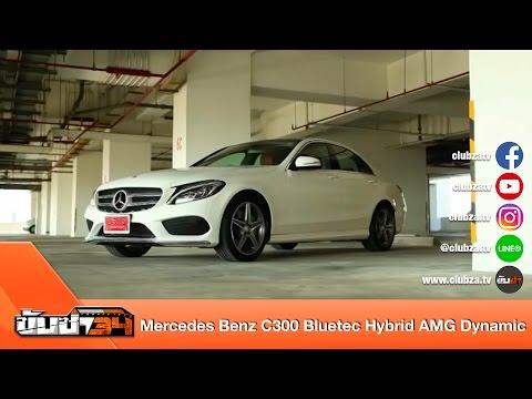 ขับซ่า 34 : ทดสอบ Mercedes Benz C300 Bluetec Hybrid AMG Dynamic : Test drive by #ทีมขับซ่า