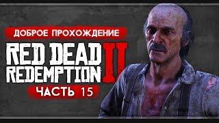 Прохождение Red Dead Redemption 2 | Часть 15: Гренджер и Миднайт