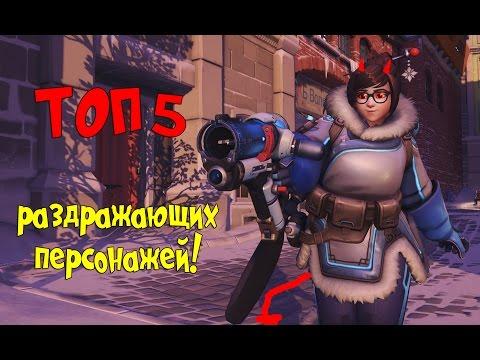 Overwatch: Топ 5 раздражающих персонажей!