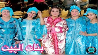 bnat al hayt - Rkeb Al Kawini - بنات الهيت