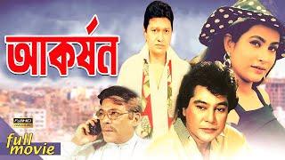 Bangla Super Hit Movie