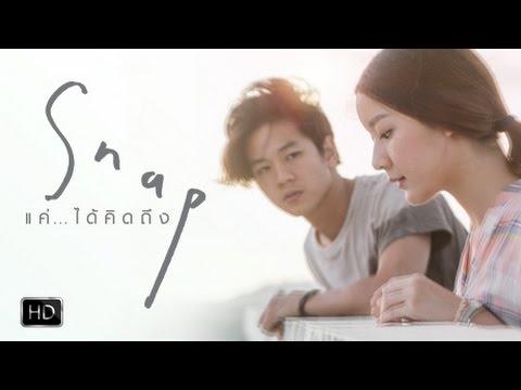 ตัวอย่าง SNAP : แค่..ได้คิดถึง (Official Trailer)
