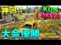 Lagu KUN MAYAペアで大会で優勝した神回 -PUBG 【KUN】