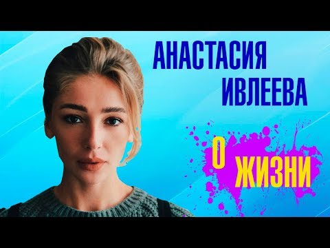 О жизни Насти Ивлеевой