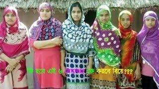 কে করবে বিয়ে? কী হবে এই ৬ বোনের? Bangla Sad News