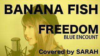 バナナフィッシュ Blue Encount Freedom Sarah Banana Fish