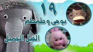 فيديو| بوجي وطمطم 24