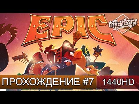 Angry Birds Epic прохождение на русском - Часть 7 [Android]