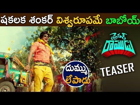 Shakalaka Shankar's Driver Ramudu teaser || Telugu Movie 2018 -  Anchal Singh